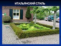Итальянский сад в России