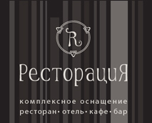 Компания «Ресторация»: 10 лет на рынке