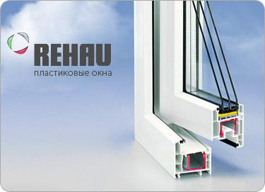 Типы и преимущества пластиковых окон Rehau