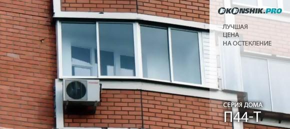 Остекление балкона в серии дома П-44Т
