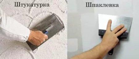 Гипсовая штукатурка или шпаклевка - в чем разница
